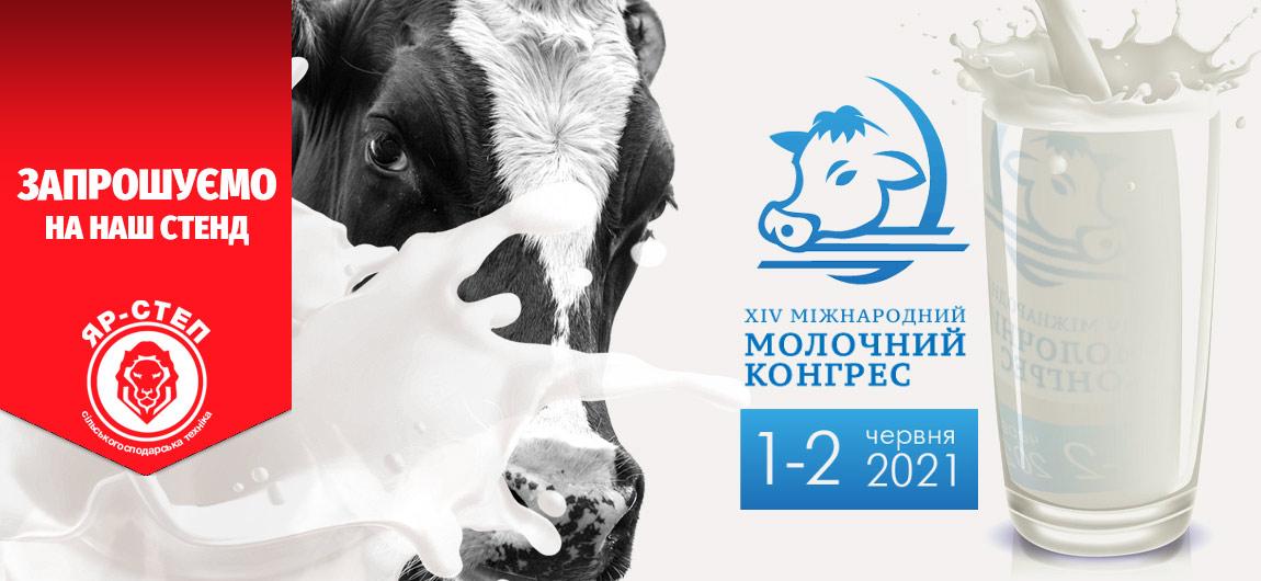 14 міжнародний млочний конгрес, фото